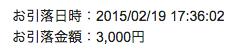 スクリーンショット 2015-02-19 22.52.40
