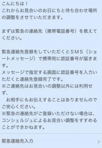 スクリーンショット 2015-12-16 18.10.50