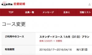 スクリーンショット 2016-03-17 14.51.45