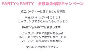 partyparty 全額返金