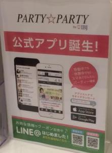 partyparty 銀座 報告