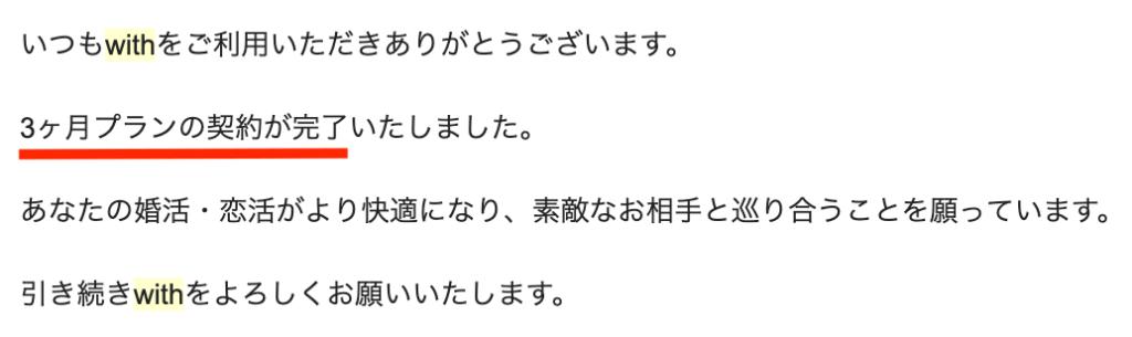 withの有料会員に登録(3ヶ月プラン)